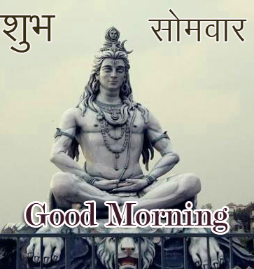 Subh Somwar Good Morning with Shiva Picture