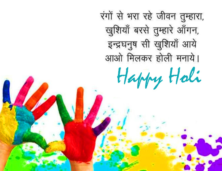 Beautiful HD Colors with Happy Holi Message