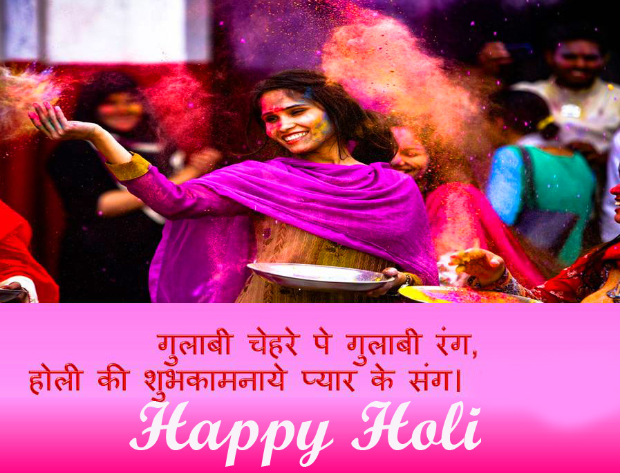 Best Happy Holi Quotes in Hindi
