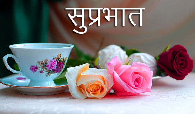 Cup with Flowers and Suprabhat Message
