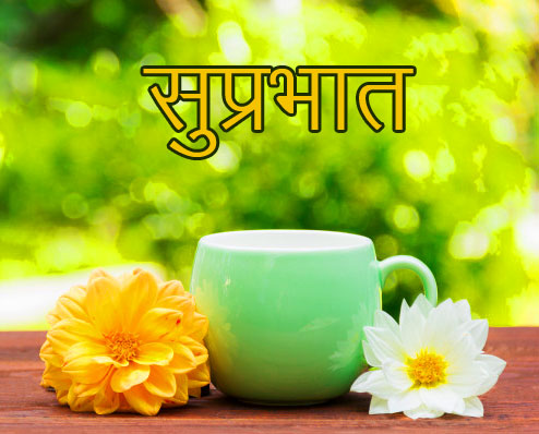 Cute Mug with Flowers and Suprabhat Wish