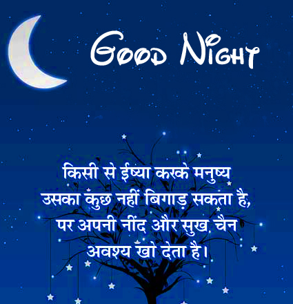 Good Night Hindi Blessing Quotes Picture
