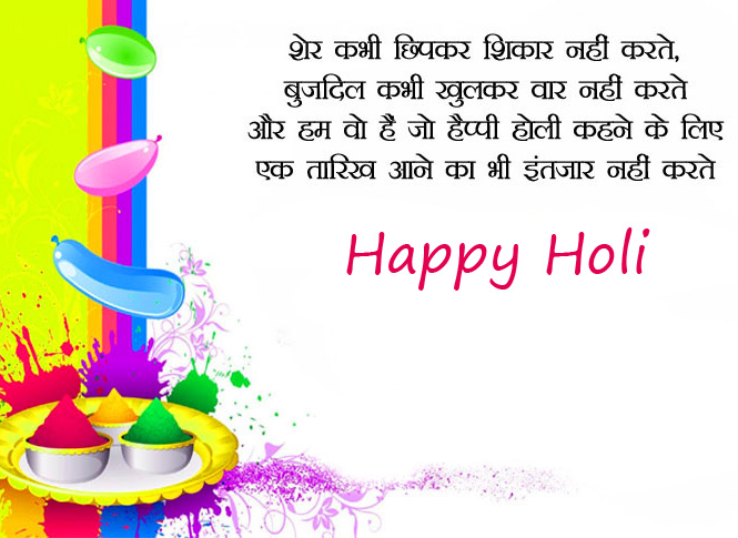 Happy Holi Quotes Greetings in Hindi