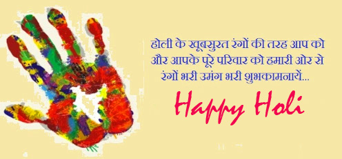 Happy Holi with Colorful and Beautiful Hindi Message