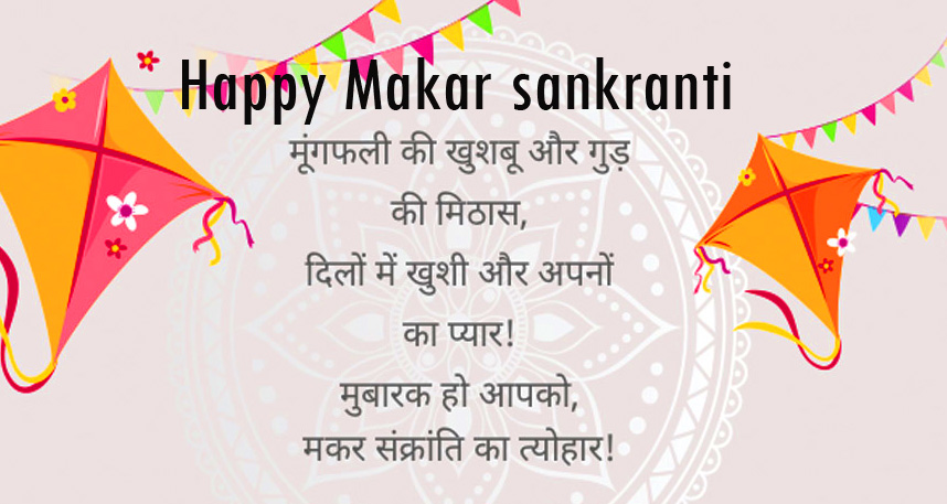 Happy Makar Sankranti Message with Greeting Quote