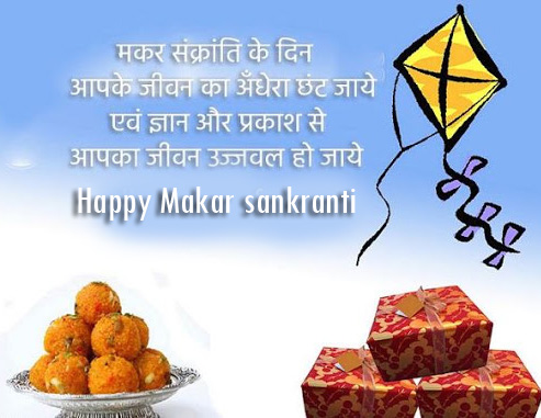 Happy Makar Sankranti Picture with Quotes