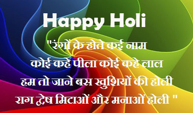 Hindi Quotes Happy Holi Picture HD