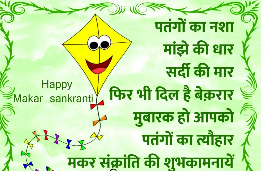 48+ Happy Makar Sankranti Quotes Pictures and Images HD Download