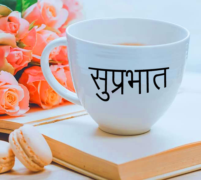Latest Suprabhat Message on Coffee with Flowers