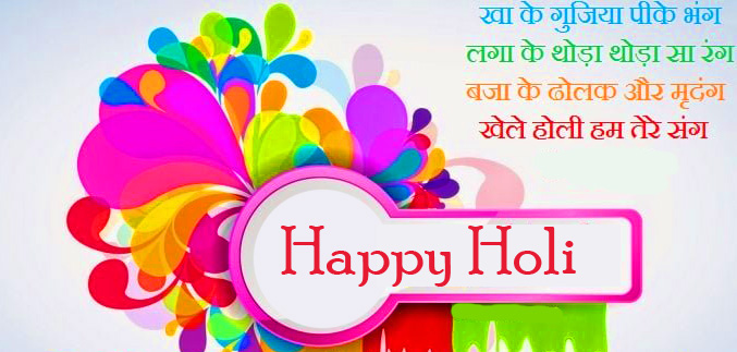 Lovely Colors Happy Holi Hindi Quotes