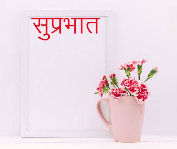 Lovely Flowersvase Suprabhat Picture