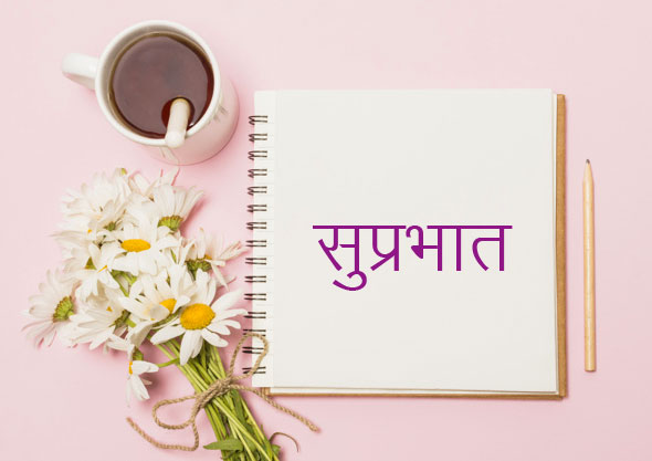 Suprabhat Card Notebook with Coffee and Flowers
