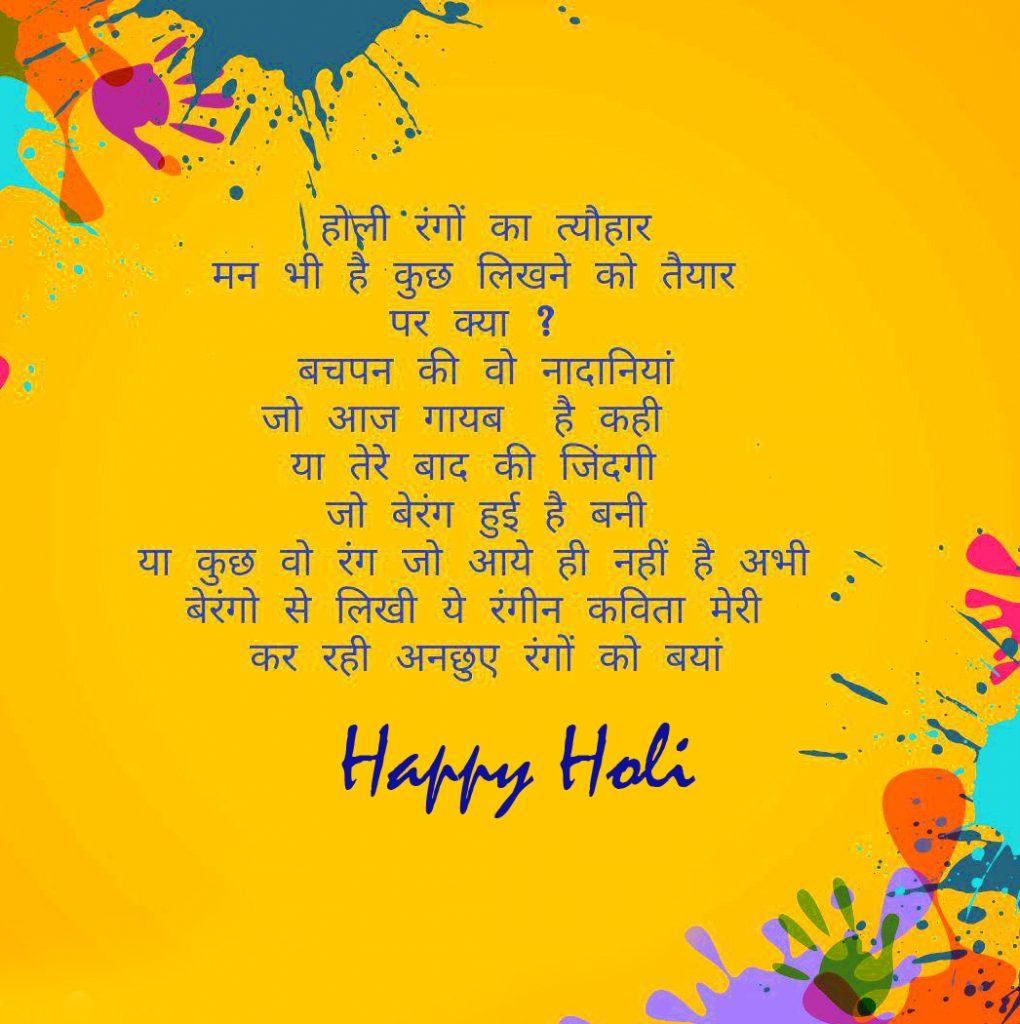 67+ Happy Holi Hindi Message Pictures for Free Download (Latest Collection)