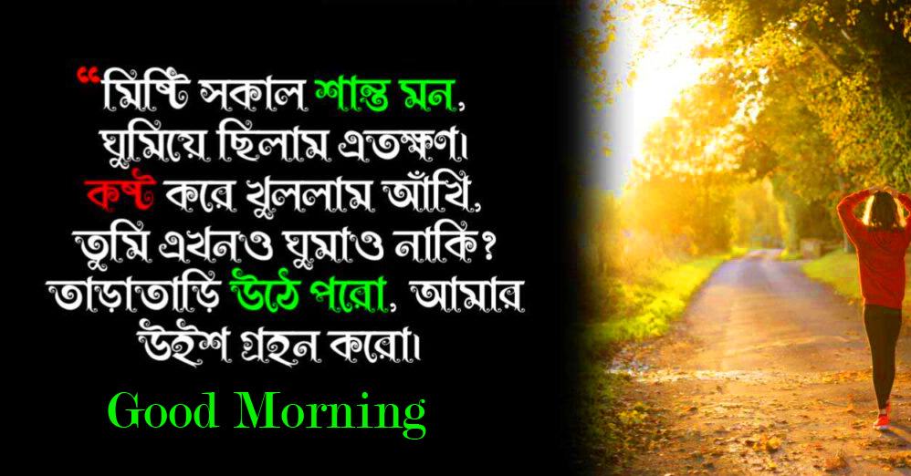 Beautiful and Latest Bengali Message Good Morning Picture