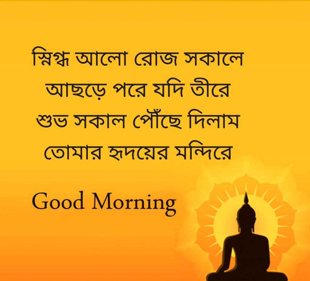 52+ Good Morning Images in Bengali (hd quality)