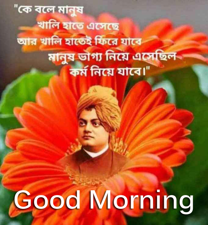 Flower with Good Morning Bengali Quote Wallpaper