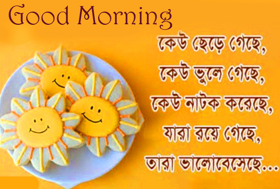 Good Morning Sweet Bengali Quote Picture