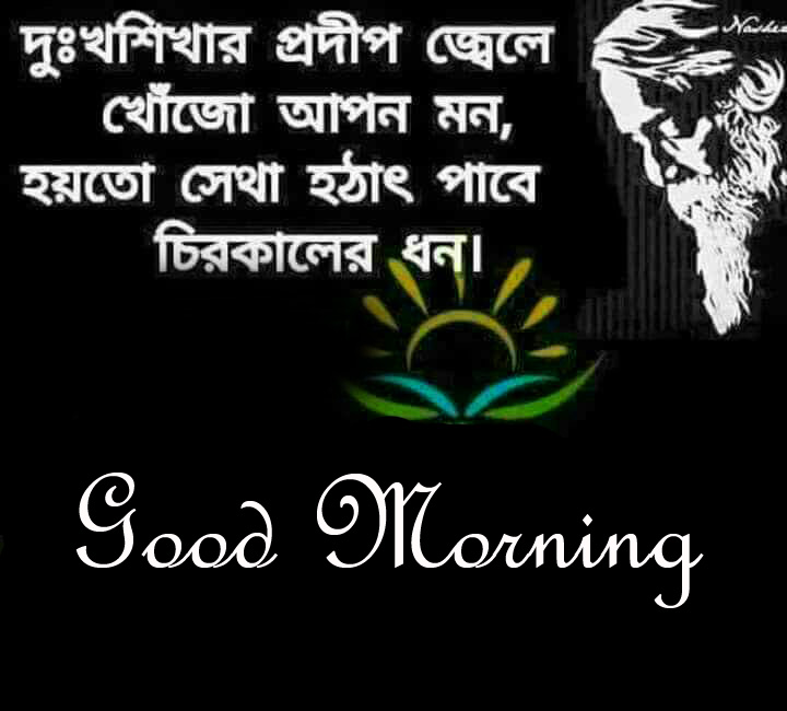 Good Morning Sweet and Beautiful Bengali Quote