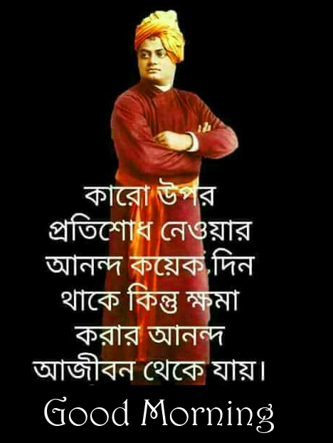 Great Bengali Quote Good Morning Picture