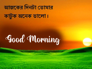 HD Best Bengali Quote Good Morning Picture