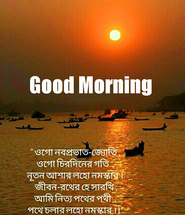 Latest Bengali Quote with Good Morning Wish