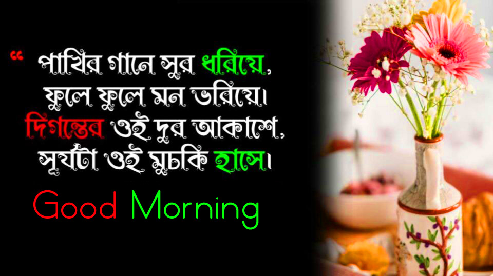 Latest Flowers with Bengali Quote and Good Morning Wish