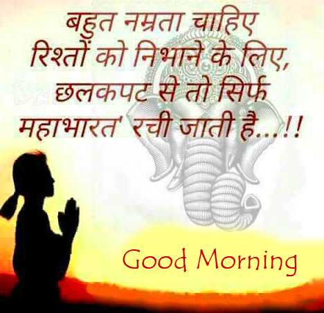 Ganesha Quote Good Morning Picture