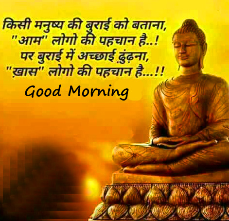 Good Morning God Buddha Quote Picture