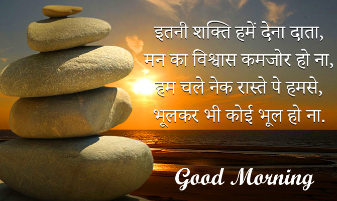 Good Morning God Hindi Quote Picture