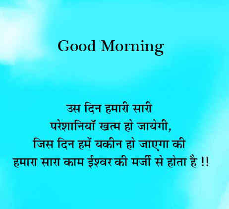 Good Morning Ishwar God Quote Picture