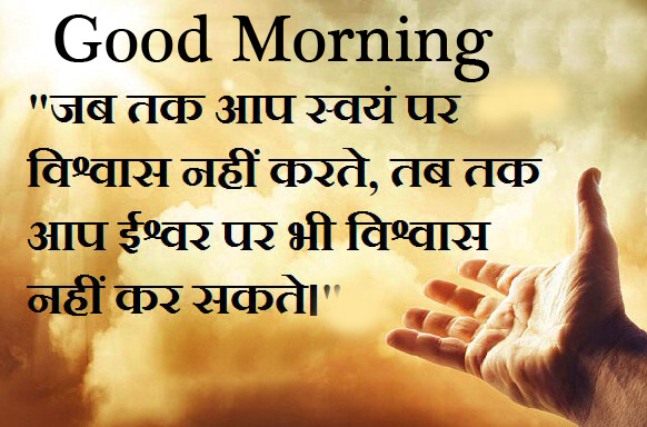 Good Morning Latest God Quote in Hindi