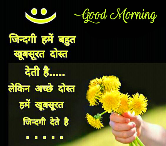 Good Morning Wish with Beautiful God Quote