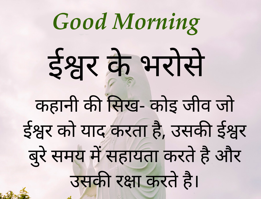 Good Morning Wish with Ishwar Quote Pic