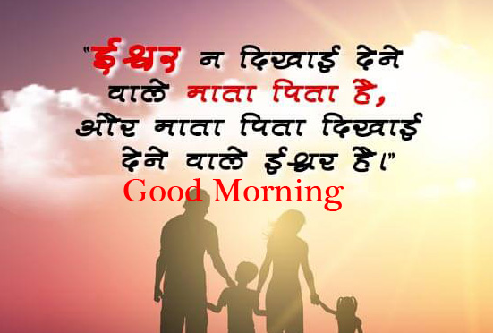 Good Morning Wish with Praying God Quote