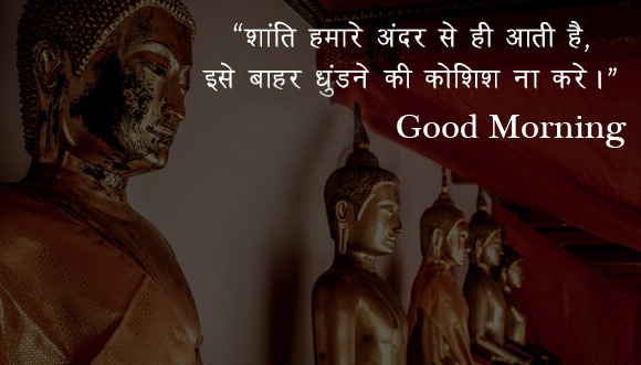 Happiness Buddha Quote Good Morning Picture