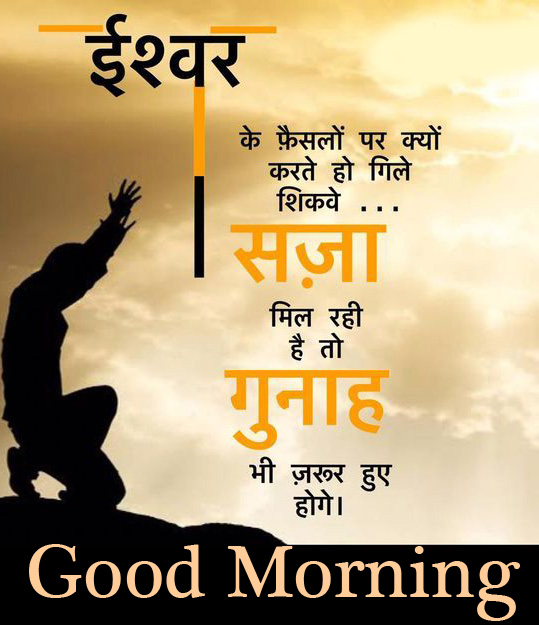 Ishwar Good Morning Quote Picture