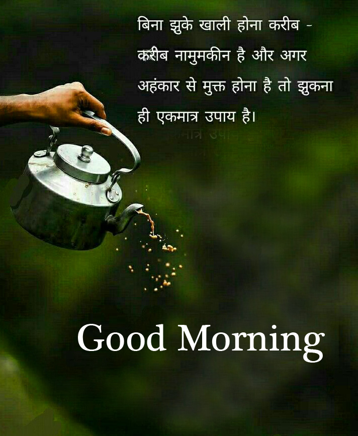 Latest God Quote Good Morning Picture HD